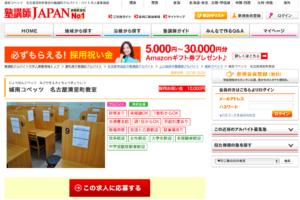 「塾講師JAPAN」の求人募集内容