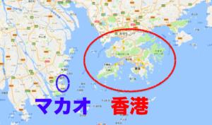 マカオ・香港の場所