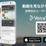 【理想的な英語学習サイトVoiceTube】新しいandroidアプリのレビュー