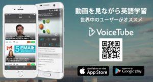 VoiceTubeのAndroidアプリがリニューアルされた!
