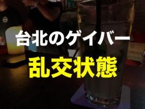 【深夜のゲイバー・乱交状態】台北西門町の「HUNT」に潜入!