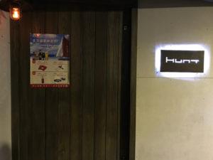 HUNTの入り口2