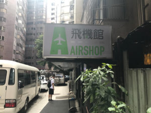 飛行機模型の店「飛機館」