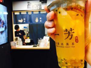 一芳の水果茶