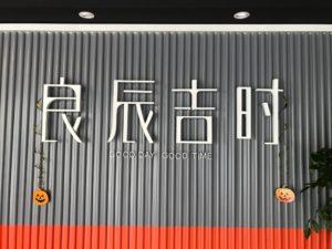 店名の看板