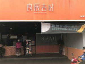 店舗の外観1