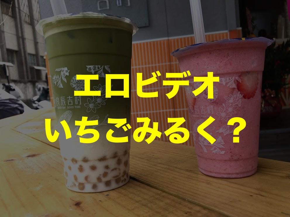 エロビデオ・いちごみるく???
