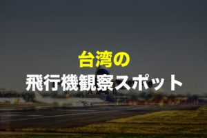 台湾の飛行機観察スポット