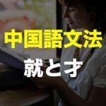 【中国語文法】就と才の違い・使い方を解説!初級学習者向け