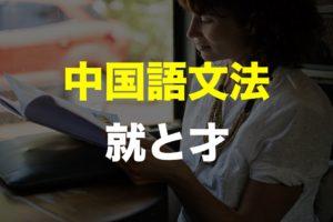 【中国語文法】就と才の違い・使い方を徹底解説!
