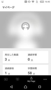 My pageタブ(学習記録とお気に入り動画)