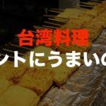 台湾の食べ物はまずい?八角やパクチーがたくさんの台湾料理はどれ!