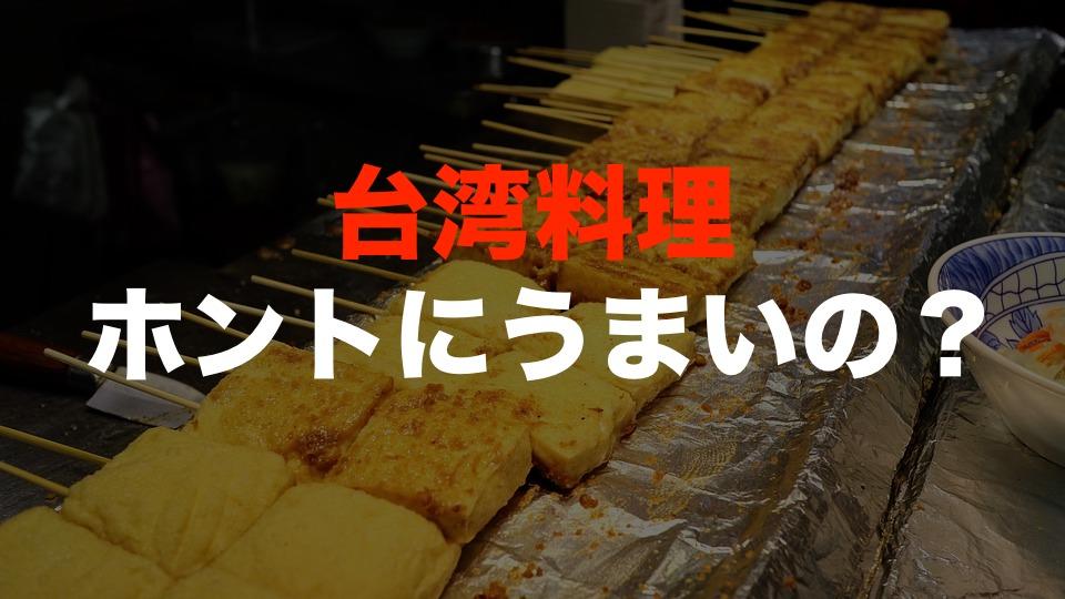 台湾の食べ物は本当はまずい?日本人の口に合わない台湾料理を紹介!