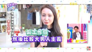 「日本人男性は仕事しすぎで亭主関白」とのたまう台湾女子
