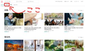 airbnbのトップページ
