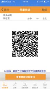 台湾新幹線のチケットをQRコード形式で取得