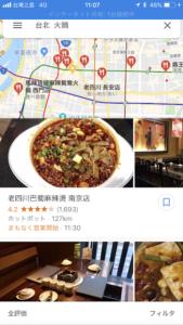 グルメ情報でも大活躍のアプリ「グーグルマップ」