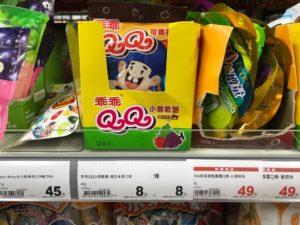 8元(約30円)のグミ