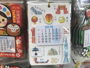 小さな置きカレンダー2