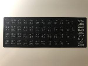 キーボード用ボポモフォシール