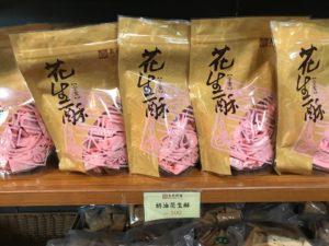 花生酥(ピーナッツのスナック)