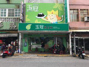 玉冠嫩仙草の店舗