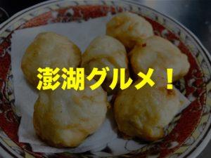 台湾の離島・澎湖のおすすめ小吃グルメ13選