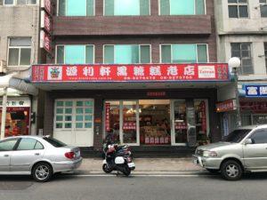 源利軒黒糖糕老店