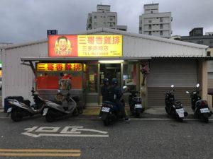 三哥香雞排の店舗