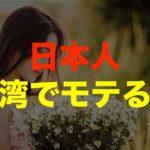 台湾で日本人男性はモテるか?台湾女性の生の声を紹介します!