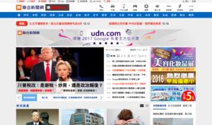 聯合報のホームページ