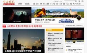 中國時報のホームページ