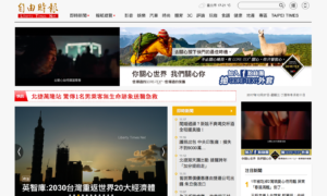 自由時報のホームページ