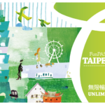 台湾旅行の交通費・入場料を最大60%OFFできる「北北基好玩卡(北北基おもしろカード)」