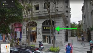 中田カレー(Google street view)