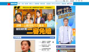 蘋果日報のホームページ