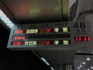 台鐵は方向と停車駅に注意すること