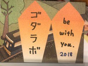 ゴダラボ be with you. 2018