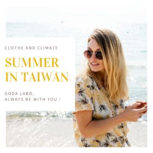 夏の台湾旅行、何をきていけばいい?