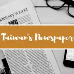 台湾の主要新聞社(メディア)まとめ。聯合報、自由時報、中國時報、蘋果日報