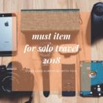 【一人旅を最高に楽しむ持ち物】2018年にほしいアイテム
