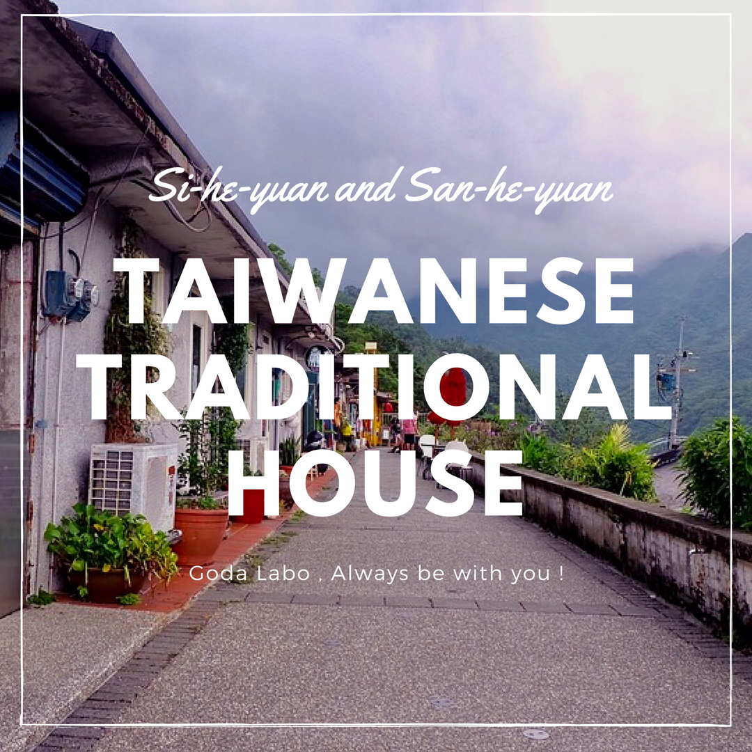 四合院・三合院とは?台湾の伝統住宅に潜入したので写真付きで解説