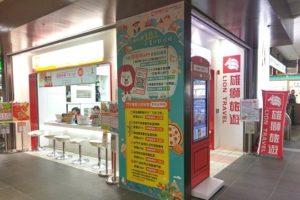 ライオントラベル台北駅支店
