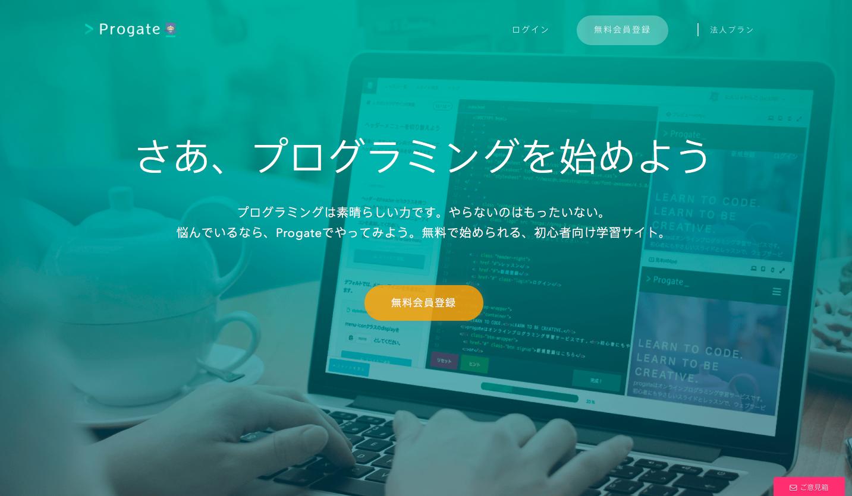 自宅でプログラミング学習ができるProgate有料会員のレビュー