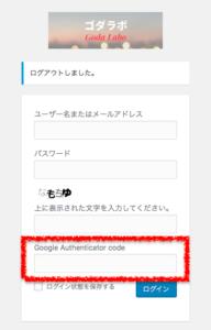 上のパスワードを赤枠の部分に入力する