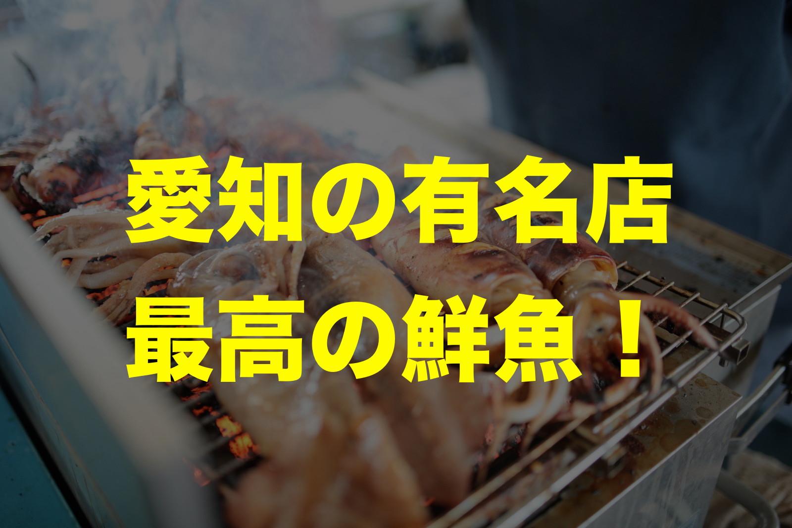 魚太郎で愛知の絶品海鮮丼を堪能!メニューと市場の様子をレポート