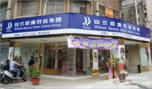 台湾の美容院チェーン「日式威廉」