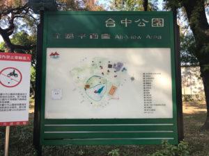 台中公園の案内図