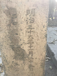 石碑の文字が消されている。