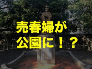 五つ星トイレ、売春婦、神社…。何でもアリの台中公園に行ってきた